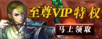 奇迹归来VIP特权